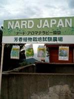 ナード農場看板