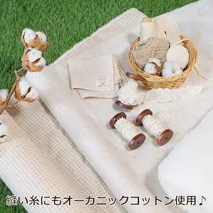 縫い糸にもオーガニックコットンを使用