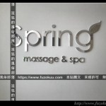 【其他類別】Spring Massage & Spa 簡介
