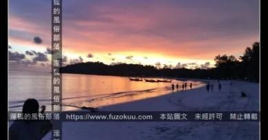【L386】麗貝島的落日