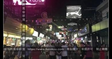 【Y016】Pattaya 之約
