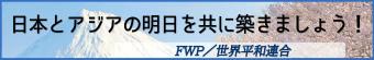 世界平和連合 公式サイト|躍動する日本、そして世界へ