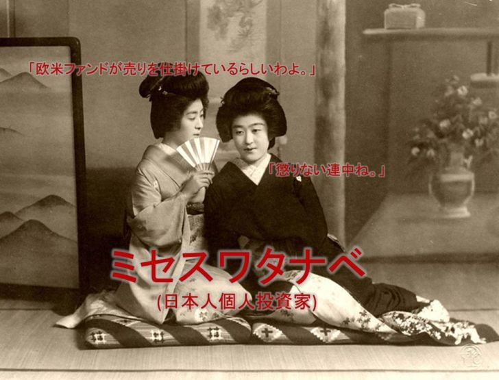 強気なミセスワタナベさん
