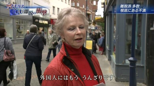 イギリス人