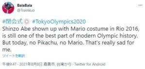 【東京五輪】閉会式 世界中でも「なんでマリオが出てこないんだ」という意見殺到