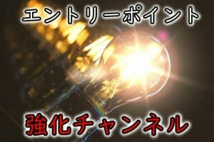 しんたろうのFX勉強会 エントリーポイント強化チャンネル