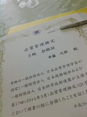 QC3_passed