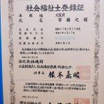 [資格] 社会福祉士登録証