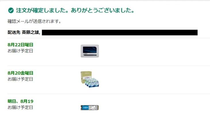 [お買い得メモ] SSD と サンペレグリノ(炭酸水)