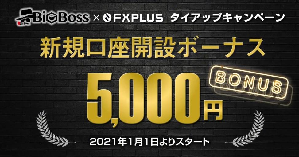BigBoss×FXplusタイアップキャンペーン