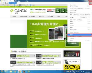 OANDA Japanのポップアップ制限解除