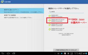 スマホ版MT4 OANDA Japanの国内サーバー