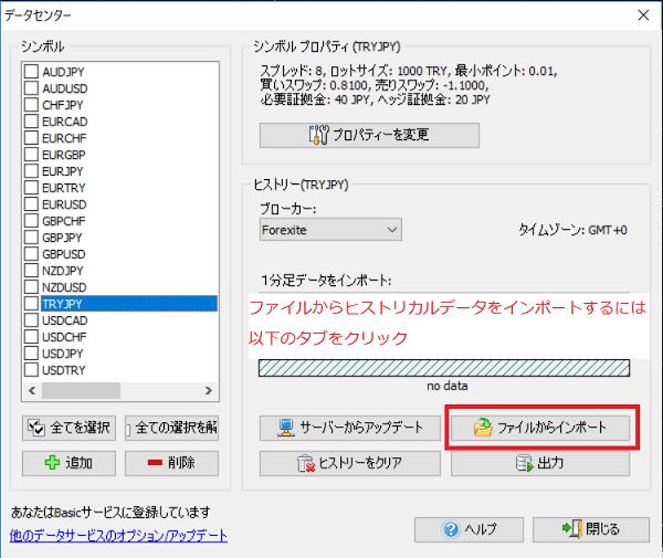 forextester3でデータファイルをインポート