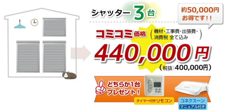 シャッター3台 コミコミ価格 432,000円リモコン付きで 51,600円お得!! (機材・工事費・出張費・消費税 全て込み)
