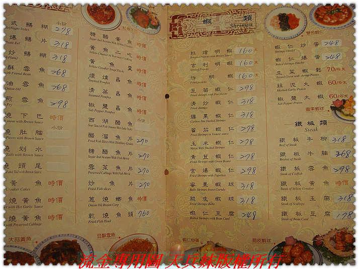 【天兵妹趴趴走黑白呷184】-陸園上海名菜|流金歲月美食館 - Powered by phpwind