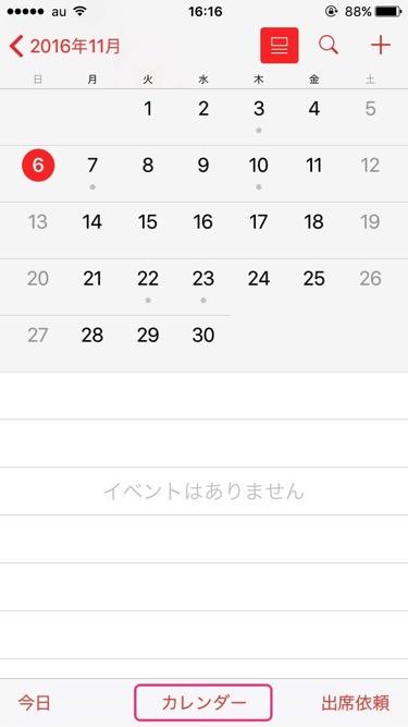 Icloud calendar spam 8