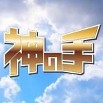 【悲報】秋元康Pのスマホゲーム、大コケで株価暴落…売上が目標のたった2%にとどまる