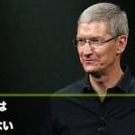 ティム・クック「iPhone 5cが高い? Appleはガラクタを売ってる訳じゃない。安売りはしない」