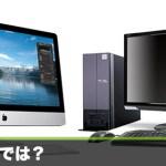 WindowsとMacどっちがいいかな?性能はMacの方が上