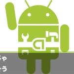 スマホ三大Androidメーカーと言えばSONY、HTCあと一つは?