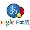 Android版Google日本語入力がβを卒業し、正式リリース