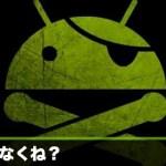 Androidをrootとろうと思うんだが