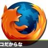 【悲報】Firefoxでハロワにアクセスすると「接続の安全性が確認できない」と警告が表示される件