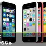 お前ら0円のiPhone5S16GとiPhone5C36Gならどっちよ?
