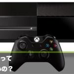 Xbox One、グラフィックス性能がさらにアップ!  こりゃ買いだわ~PS4終わったわ~