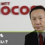 ドコモ加藤薫社長「秋モデルなし」「TizenOSはLINE Phoneに」「ガラケーでテザリングは考えてない」