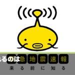 【緊急速報】「ブオー、地震です」に変更へ 携帯の緊急地震速報