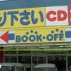 BOOKOFFで携帯売った結果wwwwww