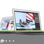 バッテリー12時間!!Haswell搭載MacBook Airキタ━━━━(゚∀゚)━━━━!!