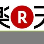 【緊急速報】優勝セールで詐欺やり放題だった楽天のお詫び補償がキタ━━━━(゚∀゚)━━━━ッ!!