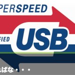 USB「充電器の統一によってゴミの削減を実現する」 という一文が正式仕様として採択