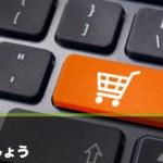 「注文した商品が届かない」–海外通販サイトの相談急増 2年で8倍、紛争多発