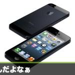 iPhoneはやっぱり黒に限るよな