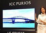 シャープ、新ブランド「ピュリオス」発表! アクオスの上位製品 これで勝つる!