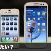 iPhoneとAndroidどっち買えば良いの?