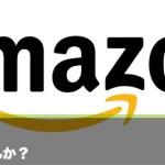あれ、10万も何使ってたんだろうMacBook Air買えちゃう…Amazonでどれだけ買い物したのか金額か分かるブックマークレット