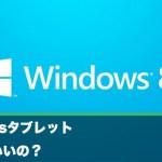 """【スタートボタン始めました】タブレットのWindowsライセンス見直しで始まるWintel""""帝国の逆襲"""""""