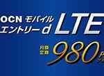 【朗報】OCNの980円LTE SIM、FOMA端末対応へ