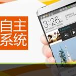 中国、国産OS「China OS(COS)」を発表「高いセキュリティ性」 搭載端末はHTC製の模様