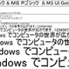 Windows 8のシステムフォントが汚すぎる件について