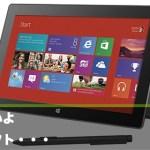 【速報】Surface Pro、日本で発売確定