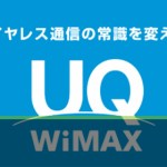 通信国内顧客満足度 1位はUQ WiMAX、2位はKDDI(au)、3位はNTTドコモ J.D.パワー調査