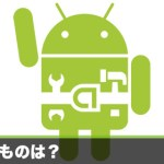 Androidに今、一番欲しい機能といえば