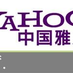 「ヤフー」中国版、サービス停止…HPで発表