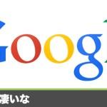 グーグル(Google)が「スマートコンタクト」を試作