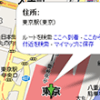 iOS向け「Googleマップ」年末までにリリースキタ━━(゚∀゚)━━!! ※アップルがリジェクトする可能性あり